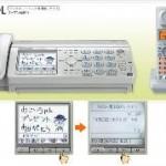 El fax sin papel